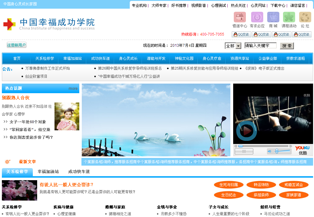 中国幸福成功学院